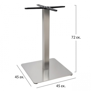Квадратна,иноксова,метална основа за маса